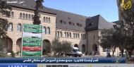 قصر أوغستا فكتوريا . . مجمع معماري أصبح من أكبر مشافي القدس