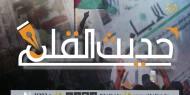 آخر ما خطته الأقلام والصحف عن فلسطين وحالها 27-3-2019