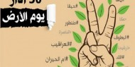 """الثقافة بمناسبة يوم الأرض: """"فلسطين"""" للفلسطينيين والاحتلال إلى زوال"""