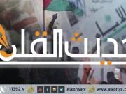 أبرز ما خطته الأقلام والصحف عن فلسطين وحالها 21-08-2019