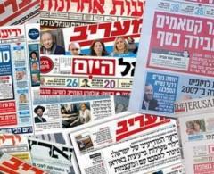 تنصيب جو بايدن رئيسا لأمريكا يتصدر عناوين الصحف العبرية