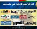 جزائريون يعبرون عن حبهم لفلسطين بالكتابة عن أسراها