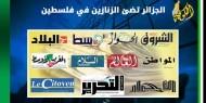 مطالب تطبيق القانون لحماية الأسرى تتصدر عناوين الصحف الجزائرية