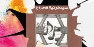 """""""سيمفونية الجراح"""".. صحف الجزائر تبرز ملف الأسرى الفلسطينيين في سجون الاحتلال"""
