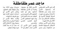 استشهاد الأسير طقاطقة يتصدر عناوين صحف الجزائر