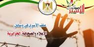 الصحف الجزائرية: الاحتلال يزود الأسرى الفلسطينيين بأدوية تسبب مضاعفات خطيرة