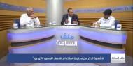 فساد الأونروا.. بين مطرقة التحريض وسندان تصفية قضية العودة واللاجئين