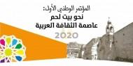 الحكومة تعتمد شعار بيت لحم عاصمة للثقافة العربية