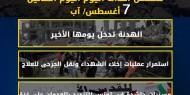 عدوان غزة 2014.. تسلسل أحداث اليوم الثلاثين