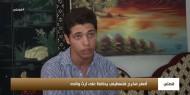 أصغر مخرج فلسطيني يحافظ على إرث والده