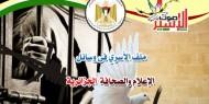 أبرز عناوين الصحف الجزائرية فيما يخص الأسرى الفلسطينيين