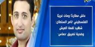 """الفلسطيني تامر السلطان.. شهيد """"لقمة العيش"""" وضحية تضييق """"حماس"""""""