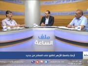 ملف الساعة| أزمة جامعة الأزهر تطفو على السطح من جديد