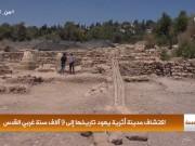 اكتشاف مدينة أثرية يعود تاريخها إلى 9 آلاف سنة غربي القدس
