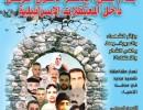 الحوار الجزائرية تصدر ملحقا عن القتل المتعمد والبطئ للأسرى فى سجون الاحتلال