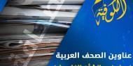 انتهاكات الاحتلال بحق الأقصى تتصدر الصحف العربية