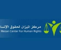 """""""مركز الميزان"""" يطالب بوقف العمل بعقوبة الإعدام في قطاع غزة"""
