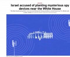 ستينغ راي.. أجهزة تجسس إسرائيلية في البيت الأبيض