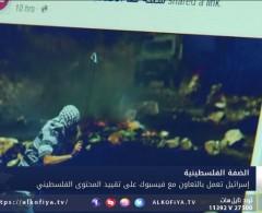 إسرائيل تعمل بالتعاون مع فيسبوك على تقييد المحتوى الفلسطيني