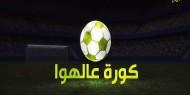 حامل اللقب والوافد الجديد يتصدران الدوري الممتاز .. وحملة تضامن مع مؤمن زكريا