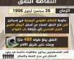"""""""انتفاضة النفق"""".. صفحات من تاريخ """"الثورة الفلسطينية"""""""