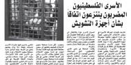 """الأسرى ينتزعون اتفاقا بشأن أجهزة التشويش.. أبرز عناوين """"ملف الأسير"""" في الصحف الجزائرية"""