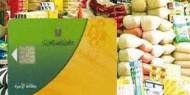 مصر: إعادة قيد 1.8 مليون مواطن بقائمة دعم السلع التموينية