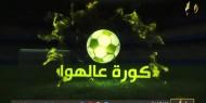 الدوري الممتاز ... شباب رفح يحقق فوزه الأول وتعادل الهلال وشباب جباليا