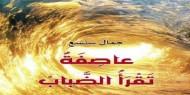"""توقيع رواية """"عاصفة تقرع الضباب"""" للأديب جمال سلسع في بيت لحم"""
