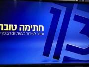 """وفيات كورونا وعزل """"حي براك"""" يتصدران عناوين الصحف العبرية اليوم الجمعة"""