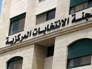لجنة الانتخابات تزور غزة الأسبوع المقبل للقاء الفصائل