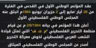 """ياسر عرفات """"أبو عمار"""".. والمجلس الوطني"""