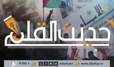 أبرز ما خطته الأقلام والصحف عن فلسطين وحالها 6-11-2019