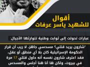 كلمات خالدة للشهيد ياسر عرفات