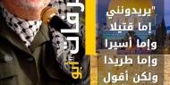 ياسر عرفات.. محطات في حياة الزعيم