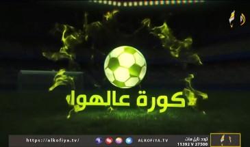الدوري الممتاز.. ديربي الشمال ينتهي بلا غالب ولا مغلوب والرياضي والأهلي يخسران بالتعادل
