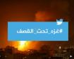 خاص بالفيديو والصور|| #غزة_تحت_القصف هاشتاج يفضح جرائم الاحتلال