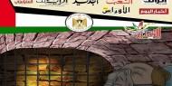"""""""صوت الأسير"""": الجزائر نموذج حي لدعم نضالات الأسرى والشعب الفلسطيني"""