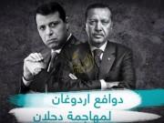 دوافع أردوغان لمهاجمة دحلان