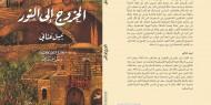 """مؤسسة الدراسات الفلسطينية تصدر كتاب """"الخروج إلى النور"""""""