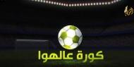 بلاطة يستعيد صدارة دوري المحترفين والأمعري يستفيق أمام وادي النيص و4 فرق تتأهل لدور الـ 32 بكأس غزة 2020