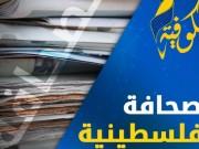 تخلي فلسطين عن رئاسة مجلس الجامعة العربية يتصدر الصحف المحلية