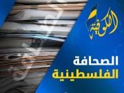 أبرز عناوين الصحف الفلسطينية الصادرة اليوم