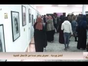 أنامل وردية.. معرض يضم عددا من الأعمال الفنية