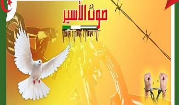"""الجزائر: """"الوسيط المغاربي"""" تفرد 3 صفحات يومية لإلقاء الضوء على قضية الأسرى الفلسطينيين"""
