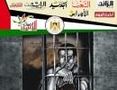 صوت الأسير: من الجزائر هنا صوت أسرانا في سجون الاحتلال الصهيوني
