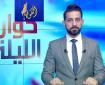 جدل حول المرسوم الرئاسي.. السلطة تنتظر رد الاحتلال وحماس تطالب إصداره