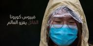 """فيروس كورونا """"القاتل"""" يغزو العالم"""