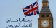 بريطانيا خارج الاتحاد الأوروبي