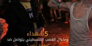 """ردود الفعل الفلسطينية إزاء """"صفقة ترامب"""""""